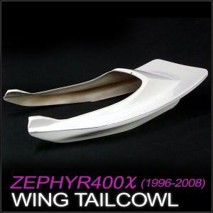 ハネテールカウル ZEPHYR ゼファーχ カイ (96-08年) FRP白ゲル仕上 未塗装|alleguretto88jp
