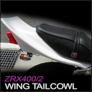 ハネテールカウル ZRX400/2 (08年まで) FRP白ゲル仕上 未塗装|alleguretto88jp