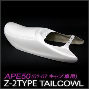 Z2タイプ テールカウル APE エイプ50 (01-07年 キャブ車用) FRP白ゲル仕上 未塗装