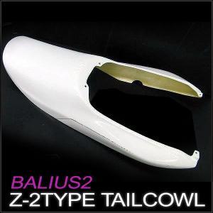 Z2タイプ テールカウル BALIUS バリオス 2型 FRP白ゲル仕上 未塗装|alleguretto88jp
