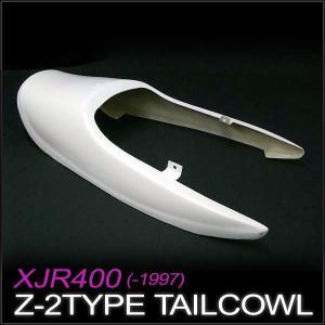 Z2タイプテールカウル XJR400 (97年まで) FRP白ゲル仕上 未塗装|alleguretto88jp