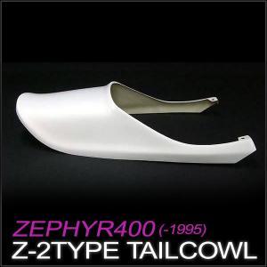 Z2タイプ テールカウル ZEPHYR ゼファー400 (95年まで) FRP白ゲル仕上 未塗装|alleguretto88jp