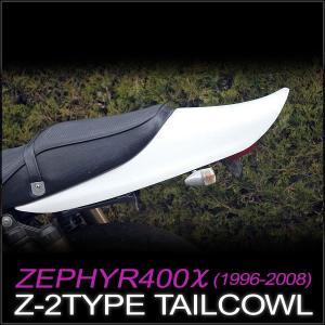 Z2タイプ テールカウル ZEPHYR ゼファーχ カイ (96-08年) FRP白ゲル仕上 未塗装|alleguretto88jp