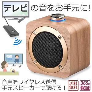 手元スピーカー テレビ音声 Bluetooth トランスミッター スピーカー セット 耳元 お手元ス...