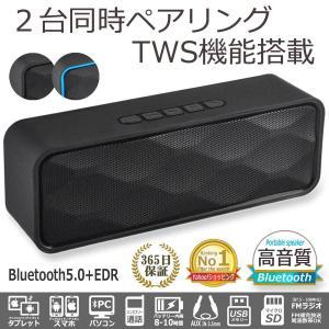 ブルートゥース スピーカー Bluetooth 2台 同時 接続 複数 FM ラジオ 高音質 重低音 室内 車 小型 野外 旅行 iphone ipod pc ps4 おしゃれ おすすめの画像