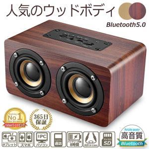 ブルートゥーススピーカー Bluetooth 木製 スピーカー ウッド 小型 ステレオ ワイヤレス ...