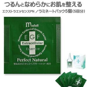 ミューフル化粧品 エクストラエッセンスPN ラミネートパック5個セット(5回分) EGF 美容液 ヒアルロン酸 コラーゲン 配合 基礎化粧品 スキンケア 保湿 お試し