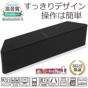 ブルートゥーススピーカー ステレオ ワイヤレス 無線 接続 Bluetooth スマホ タブレット ...