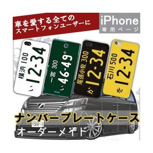 ナンバープレート iPhone7 ケース iPhone7 Plus ケース iphone6s スマホケース 全機種対応  iPhone6 iPhoneSE ペア カップル 面白い あいほん アイホン カバー|allfie