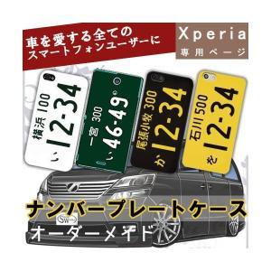 ナンバープレート スマホ Xperia xzs ケース Xperia XZ premium カバー Xperia X compact おもしろ Z5 Z4  エクスペリア premium XZ SO-01J SO-03J SO-04J|allfie