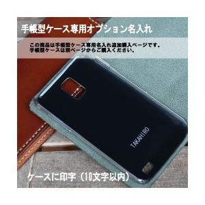 スマホケース 手帳型 全機種対応 本革 専用 名入れ 刻印 名前入り オプション iPhone 6 Plus ケース|allfie