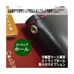 SimpleCachusha専用 ストラップホールオプション|allfie