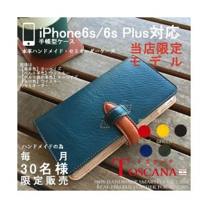 アイフォン6 ケース 手帳型 スマホケース おしゃれ ブランド 人気 個性的 オリジナル 左利き可 ...