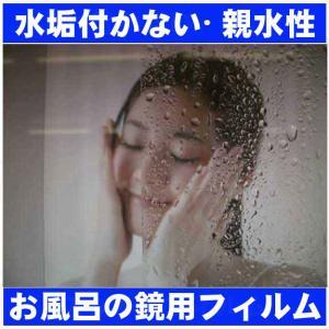鏡 曇り止め・汚れ防止・水垢防止 スッキリフィルム  A2サイズ (約610mm×420mm)|allfolia