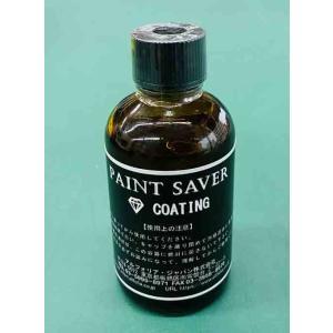 ボディーコーティング剤 paint saver プロ仕様特別セット 約3台分施工できます 。|allfolia|02
