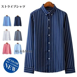 カジュアルシャツ メンズ おしゃれ ストライプシャツ 長袖シャツ ボタンダウンシャツ スリム トップ...