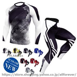 トレーニングウエア 上下セット メンズ 加圧 コンプレッションウェア 吸汗 速乾 長袖Tシャツ ロングパンツ スポーツ|allforever