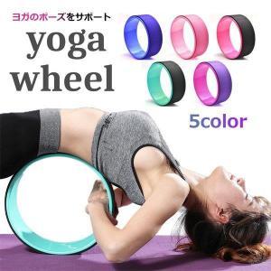 ヨガホイール yoga ヨガサークル ピラティス ダイエット ストレッチ フィットネス