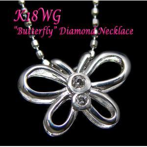 ペンダント ネックレス 18金 ホワイト ゴールド K18 WG ダイヤモンド ダイヤ バタフライ 蝶 butterfly レディース 送料無料 新品 NC12600|alliegold|02