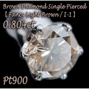 ピアス シングル 片 耳 方 プラチナ Pt900 一粒 ブラウン ダイヤモンド ダイヤ dia 0.8 カラット 0.80 ct ファンシー ライト ブラウン レディース メンズ|alliegold