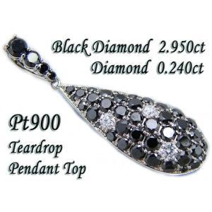 プラチナ Pt900 天然ブラックダイヤモンド&ダイヤモンド計3.190ct 涙形のティアドロップがゆれるペンダントヘッド|alliegold