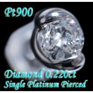 プラチナ(Pt900)一粒ダイヤモンド0.220ctをプラチナシズクで優しく包むメンズシングルピアス alliegold