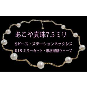 ステーション ネックレス アコヤ あこや 本 真珠 パール pearl 18金 イエロー ゴールド K18 YG ミラーカット 形状記憶 ウェーブ チェーン オメガ レディース|alliegold|02