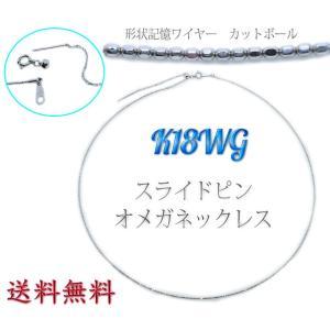 ネックレス チェーン スライド ピン 形状記憶 ワイヤー カットボール オメガ 太さ 0.8mm 18金 ホワイト ゴールド K18 WG 約 45cm 調節 可能  レディース|alliegold