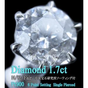 シングル 片耳 ピアス pierced  巨大 一粒 天然ダイヤモンド 1.7 カラット 1.719 ct H I2 FAIR CGL 中央宝石研究所 鑑定 ソーティング 付 プラチナ Pt900|alliegold