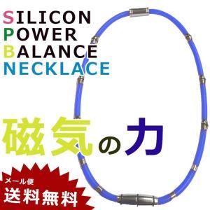 磁気 ネックレス 肩こり 健康ネックレス シリコン マグネッ...