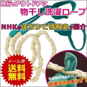 洗濯ロープ[NHK おはよう日本 まちかど情報室]で紹介 洗...