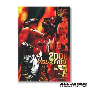 「プロレスLOVE in 両国 vol.6」大会記念パンフレット|alljapan