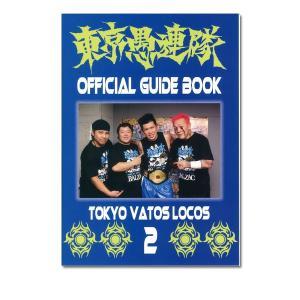 東京愚連隊 公式パンフレット vol.2 (50%OFF) alljapan