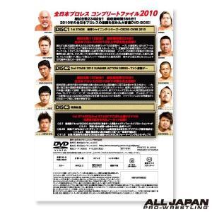 DVD 全日本プロレス コンプリートファイル2...の詳細画像1