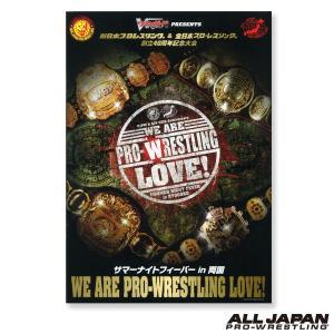 新日本プロレス&全日本プロレス創立40周年記念大会パンフレット|alljapan