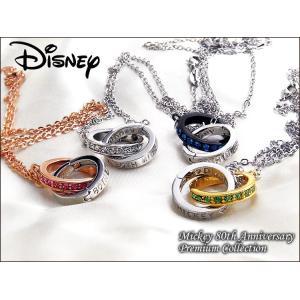 Disney ディズニー ミッキー生誕80周年記念 リングネックレス 18金仕上げ ☆スワロフスキー☆【クリスマスプレゼントにも!】|alljewelry