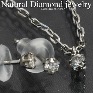 【ジュエリーケース付】天然ダイヤモンド 《Iクラス LBカラー》6本爪スタッドネックレス0.05ct/スタッドピアス0.1ct alljewelry