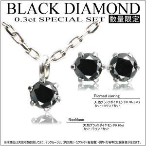 【ジュエリーケース付】天然ブラックダイヤ2点(ネックレス&ピアス)セット!計0.3ct alljewelry