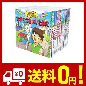 世界名作アニメ絵本 20冊セット(1巻~20巻)