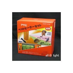 アサヒ ペットヒーターセット 40Wタイプ ≪あすつく対応商品≫|alllight