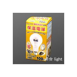 ☆アサヒ ヒヨコ保温電球 E26口金 100W|alllight