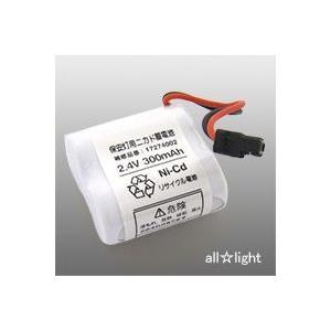 ☆東芝 保安灯用ニカド電池 2.4V 300mA 17274002|alllight