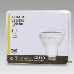 ☆IKEA LEDARE LED電球 ハロゲン電球形 100V 6W 400lm 2700K(電球色) 36°(広角) φ50 GU10口金 803.046.58≪特別限定セール!≫|alllight