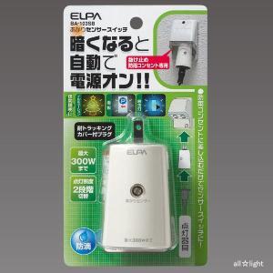 ☆ELPA あかりセンサースイッチ 最大負荷白熱電球300W(蛍光灯45W) 防滴型 BA-103SB