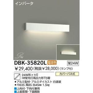 ☆DAIKO 蛍光灯ブラケット(ランプ付) DBK-35820L|alllight|02