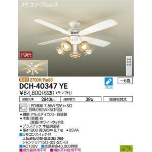 ☆DAIKO LEDシーリングファン 簡易取付式 (リモコンスイッチ付) 白 (ランプ付) 電球色 正転逆転切替 風量3段切替機能付 DCH-40347YE|alllight
