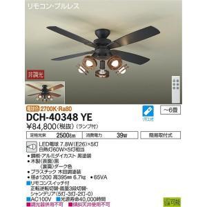 ☆DAIKO LEDシーリングファン 簡易取付式 (リモコンスイッチ付) 黒 (ランプ付) 電球色 正転逆転切替 風量3段切替機能付 DCH-40348YE|alllight