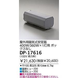 ☆DAIKO HID安定器/400W/100V 屋外用 DP-17616|alllight|02