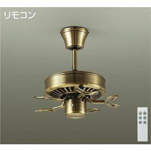 ☆DAIKO シーリングファン本体 (照明器具・羽根別売) 簡易取付式 (リモコンスイッチ付) ブロンズ 正転逆転切替 風量3段切替機能付 DP-35202G|alllight
