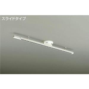 ☆DAIKO 簡易取付式ダクトレール DP-35829|alllight